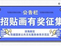 滨海新区创建国家公共文化服务体系示范区宣传招贴画开始投稿啦!