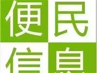 【便民信息】招聘求职、房屋、二手,顺风车(2019.10.28更新)