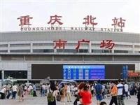 重庆北站南广场封闭改造,这些列车有调整,邻水老乡们千万别走错!