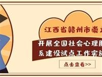 江西省赣州市崇义县开展全国社会心理服务体系建设试点工作实施方案