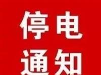 停电通知|建平县2019年11月11——13日、16日、17日停电通知