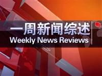 一周新闻综述2019年11月02日