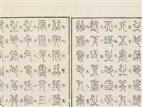 中国历史上第一位女书法家是:费县人
