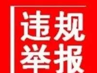 县乡领导班子换届期间,临沂将严厉打击诬告陷害信访举报行为!