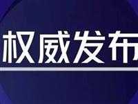 快讯 〉沈晓文同志任中共浦城县委书记