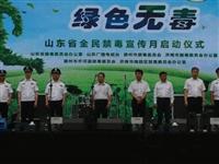 全省禁毒宣传月启动仪式在齐河举行
