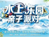 """【童幼直播间】""""水上乐园亲子派对""""就在童世界约您和宝贝""""顽皮一夏"""""""