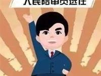 龙南县2019年人民陪审员选任公告