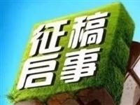 """""""辉煌喀左60年""""全国散文大赛征稿启事"""