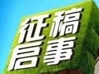 """""""辉煌喀左60年""""暨喀左县第三届蒙古文书法展征稿启事"""