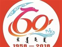 喀喇沁左翼蒙古族自治县成立六十周年县庆LOGO发布公告