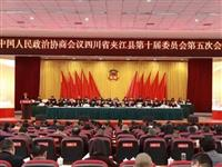 政协夹江县第十届委员会第五次会议开幕
