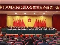 夹江县第十八届人民代表大会第五次会议开幕