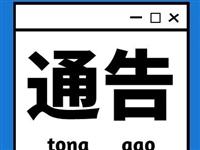 重磅 | 关于春节期间揭西县城区免费开放单位停车场的通告