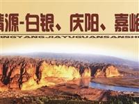 三地情源——白银、庆阳、嘉峪关三市书法美术作品联展展讯