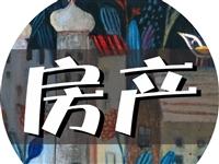 房产丨复式楼房源推荐4667元/平米,186平精装复式楼
