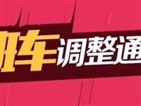 1月21日起,慈溪至南通班车恢复营运