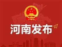 最新通报 | 10月20日河南省新增2例确诊病例、1例无症状感染者