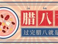 今日(ri)臘八!除(chu)了臘八粥(zhou)、臘八蒜,還有這些知識泌陽人可以講給孩子听(ting)!