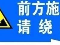 【通告】关于三苏汝河大桥加固改造期间实施限行的通告