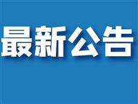 最新公告!四川终止群体性聚集聚餐、麻将馆营业等禁令