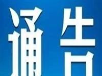 """重庆市""""e租宝""""案集资参与人信息核实登记通告"""