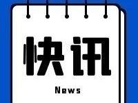 芜湖发现1例无症状感染者!将开展全员核酸检测!