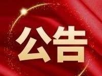 宁国关于暂停新冠疫苗接种工作的公告!