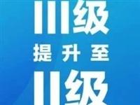 宁国市防汛防台风应急响应提升至Ⅱ级!