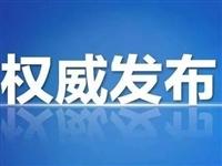 宁国市新冠病毒疫苗接种计划(8.18-8.20)