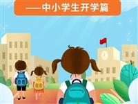 新冠疫情防控——中小学生开学篇