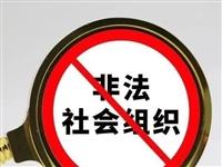 宁国市民政局公布2021年第一批涉嫌非法社会组织名单