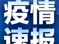 安徽新增1例无症状感染者(境外输入)