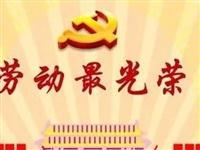 全国五一劳动奖章拟表彰人选公示!宁国一企业上榜!