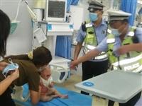 知危险会避险|警车化身救护车紧急救助烫伤幼童