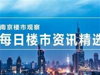 火爆!成交、认购双量大涨,南京这些学校周六将要补课!?