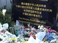 让人热泪盈眶!当年被炸的中国使馆前,现在摆满了鲜花