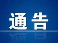 急扩!永春县多部门发布最新通告