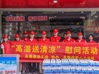 """暖心!永春县总工会开展为""""爱心冰柜""""添水公益活动,为户外劳动者送清凉"""