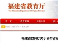 优秀!永春县上榜省级基础教育改革发展实验区