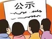 永春人陈祖华拟交流任乡镇机关科员职务!正在公示