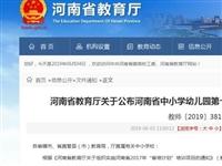 最新!省教育厅确定光山2名教师为河南省名师,快看有你认识的没?