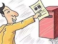 七臺河關注 關于檢舉揭發蘭曉野等人違法犯罪線索的公告