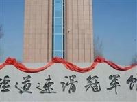 中国·七台河短道速滑冠军馆开馆填补国家省短道速滑项目发展存?#25151;?#30333;