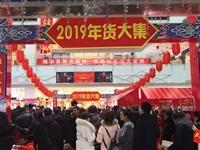 七臺河年貨大集視頻|年貨盛宴,紅紅火火過大年!