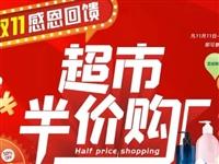 【���h·合一府】�p十一超市��狂�炫酷�_不��,全��5折! 5折!