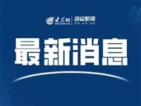省卫健委:最新疫情通报丨山东发布自湖北省入鲁返鲁人员温馨提示