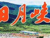 铁力林业局公司迎接旅发大会筹备工作稳步推进中