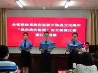 望江政法系统举行庆祝新中国成立70周年诗文朗诵预选赛