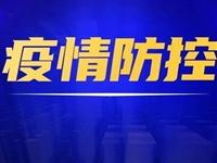 贵州再发最新防控提示:这两地低风险地区抵黔人员应持有48小时内核酸检测阴性证明